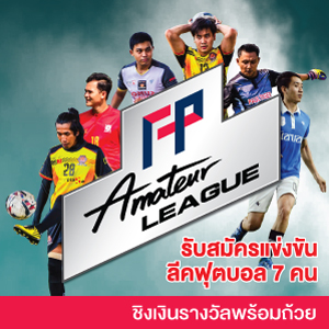 FP Amateur League